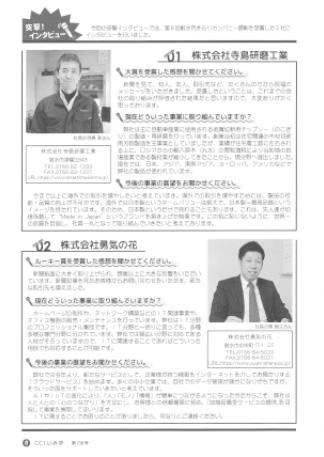 射水商工会議所 広報誌 [第8回射水市きらりカンパニー顕彰 大賞受賞]