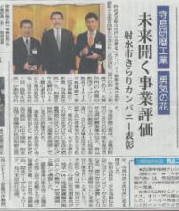 北日本新聞 [第8回射水市きらりカンパニー顕彰 大賞受賞]